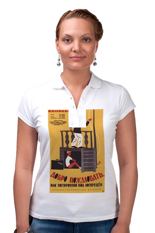 Рубашка Поло Printio Афиша к фильму добро пожаловать..., 1964 г. радханатха свами добро пожаловать домой