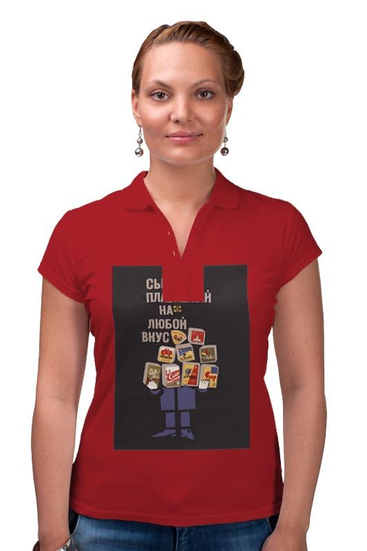 Рубашка Поло Printio Советский рекламный плакат, 1966 г. сыр советский брусок 50%
