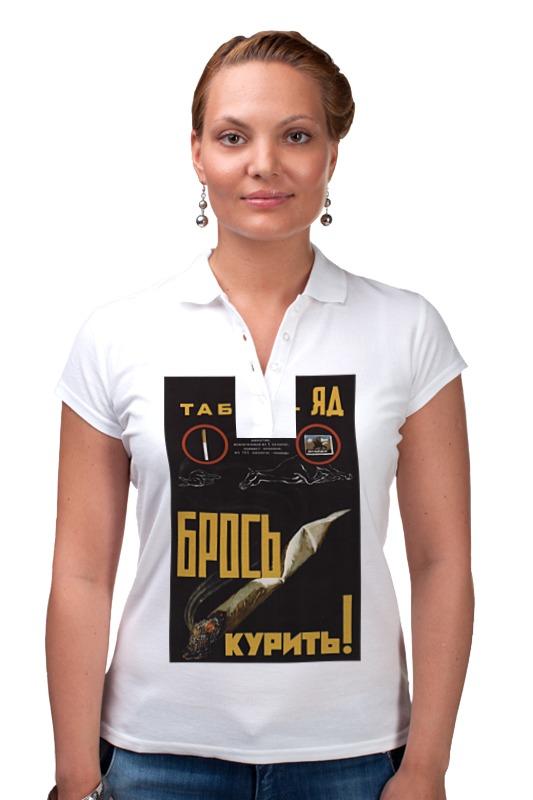Рубашка Поло Printio Советский плакат, 1957 г. борис карлов интеллектуальный метод перестать курить табак