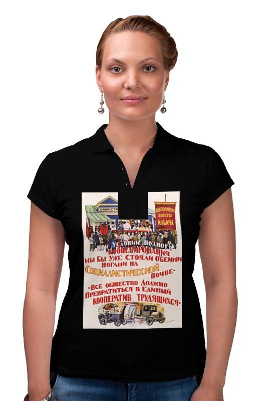 Рубашка Поло Printio Советский плакат, 1927 г. рубашка поло printio советский плакат