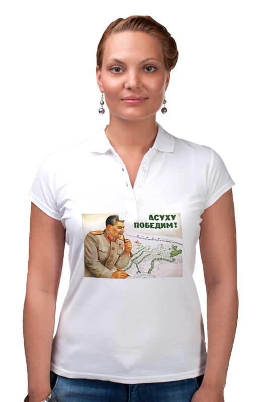 Рубашка Поло Printio Советский плакат, 1949 г. elsbet parek litteraria sari mälestusi pärnust 1944 1949