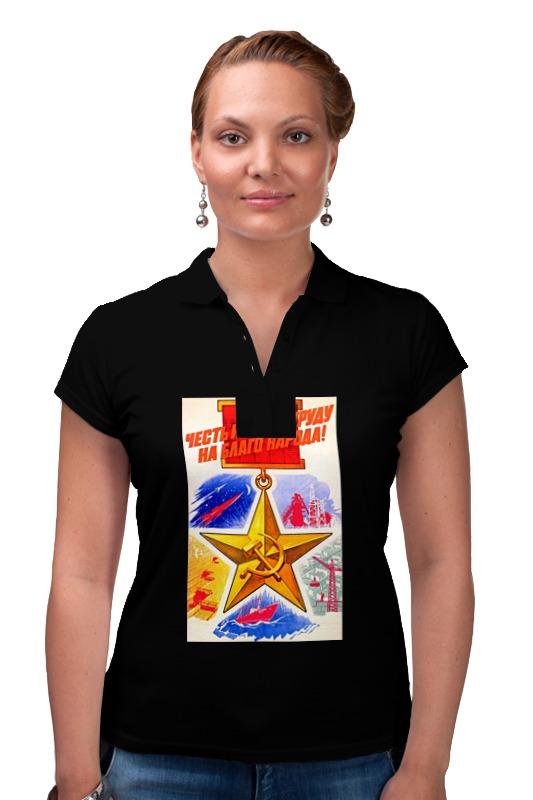 Фото - Printio Советский плакат, 1959 г. рубашка поло printio советский плакат 1948 г