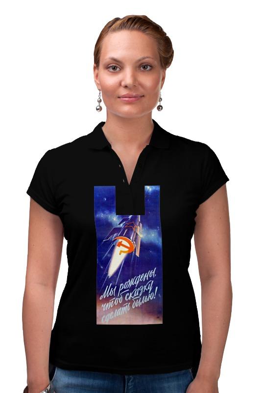 Рубашка Поло Printio Советский плакат мифы о женском счастье или как сказку сделать былью