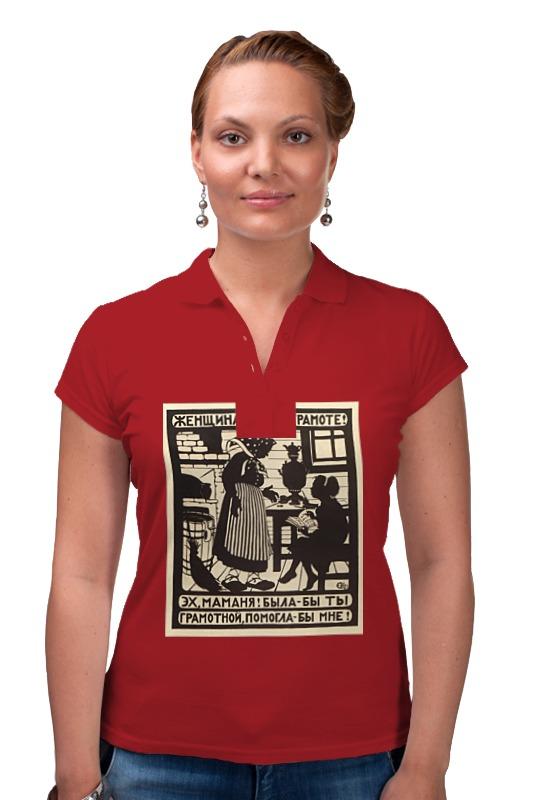 Рубашка Поло Printio Советский плакат, 1923 г. (елизавета кругликова) тетрадь на скрепке printio советский плакат 1923 г