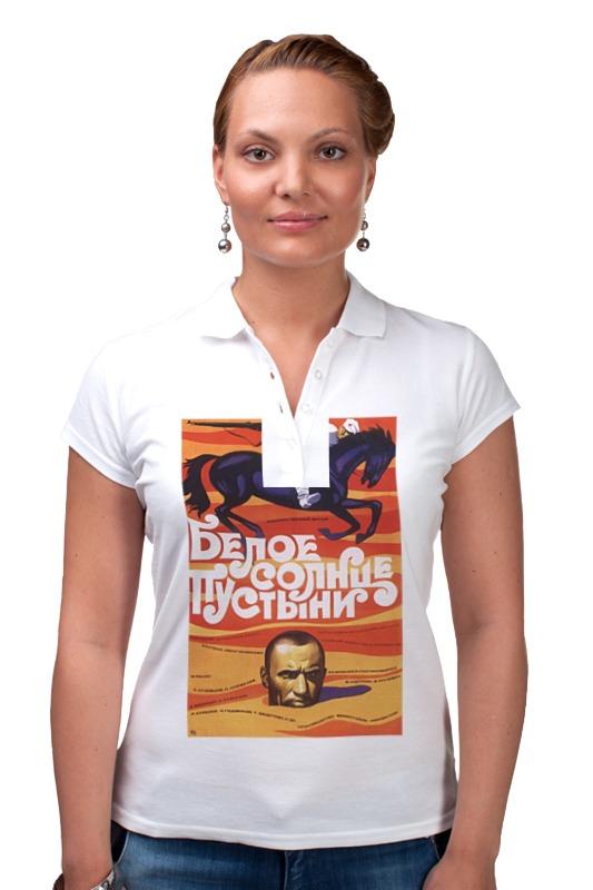 Рубашка Поло Printio Афиша к фильму белое солнце пустыни тумба под телевизор sonorous neo 2110 c slv