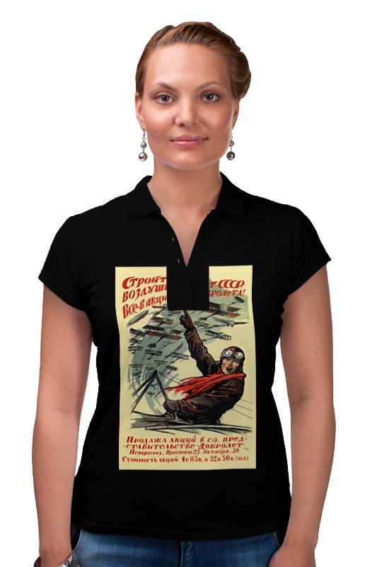 Рубашка Поло Printio Советский плакат, 1923 г. (иван симаков) обложка для паспорта printio советский плакат 1923 г