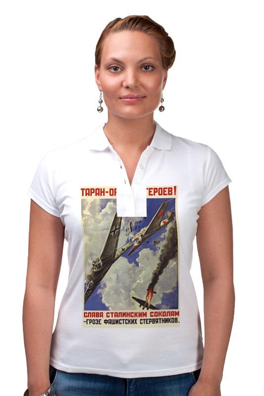 Рубашка Поло Printio Советский плакат, 1941 г. савицкий г яростный поход танковый ад 1941 года