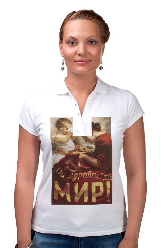 Рубашка Поло Printio Советский плакат, 1955 г. советский мир в открытке