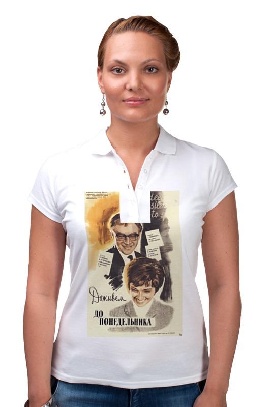 Рубашка Поло Printio Афиша к фильму доживём до понедельника утро понедельника