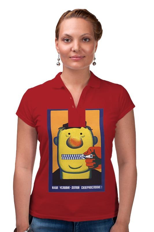 Рубашка Поло Printio Советский плакат, 1981 г.