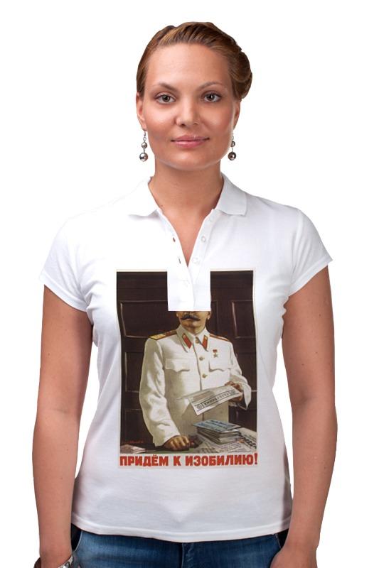 Рубашка Поло Printio Советский плакат, 1949 г.