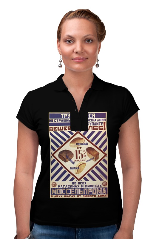 Рубашка Поло Printio Советский плакат, 1923 г. (а. родченко) обложка для паспорта printio советский плакат 1923 г