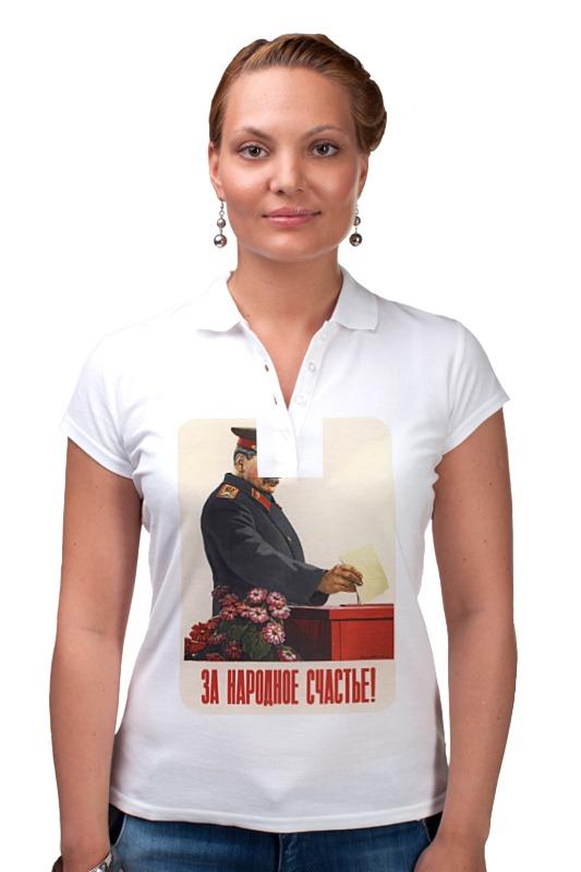 Рубашка Поло Printio Советский плакат, 1950 г.
