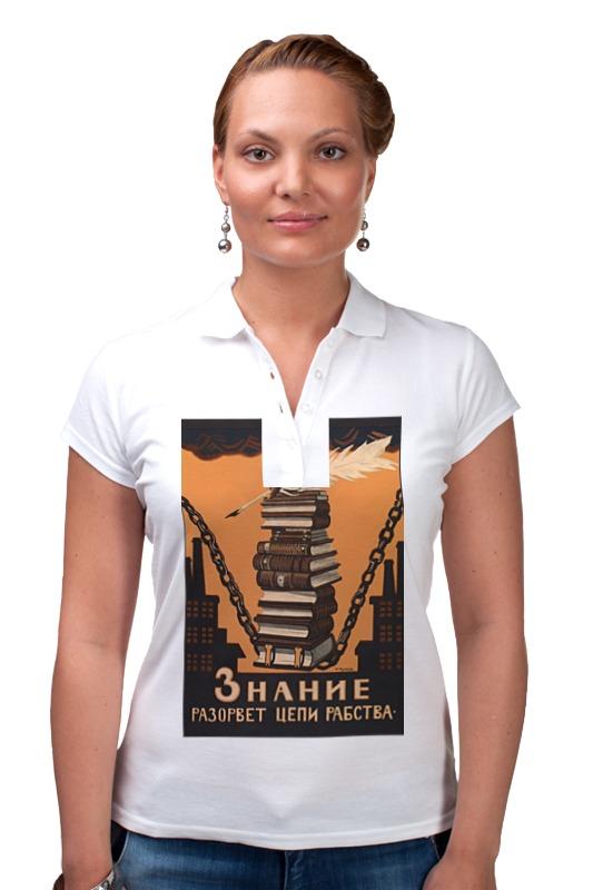 Рубашка Поло Printio Советский плакат, 1920 г.
