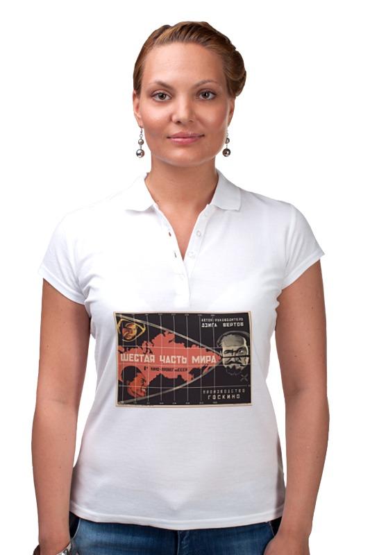 Рубашка Поло Printio Афиша к фильму шестая часть мира, 1926 г. рубашка поло printio афиша к фильму добро пожаловать 1964 г
