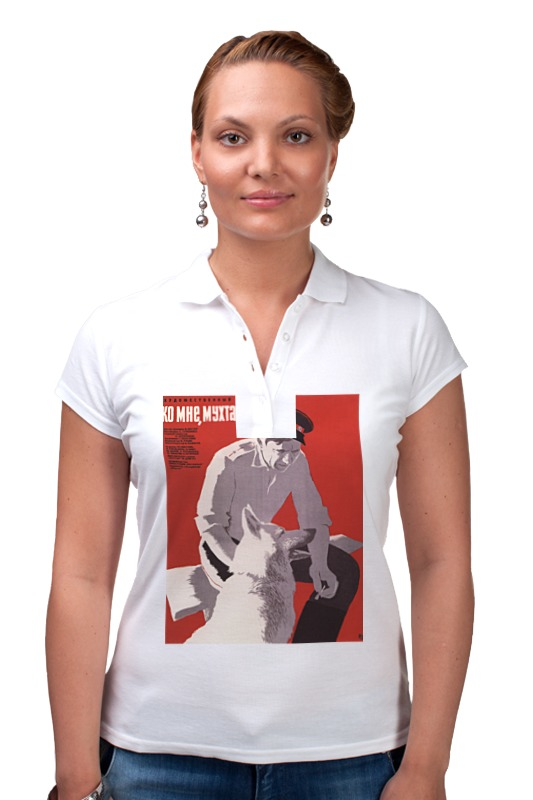 Рубашка Поло Printio Афиша к фильму ко мне, мухтар!, 1964 г. футболка классическая printio афиша к фильму добро пожаловать 1964 г