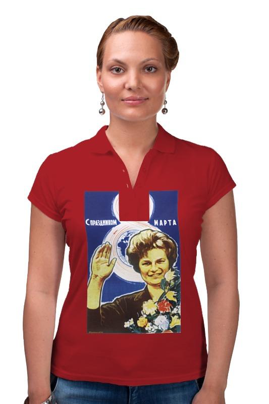 Рубашка Поло Printio Советский плакат, 1963 г. рубашка 1001dress 8 марта женщинам