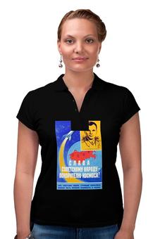 """Рубашка Поло """"Советский плакат, 1961 г."""" - ссср, космос, день космонавтики, плакат, юрий гагарин"""