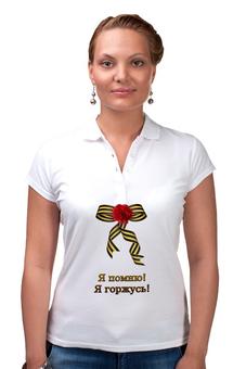 """Рубашка Поло """"Я помню! Я горжусь!"""" - россия, 9 мая, день победы"""