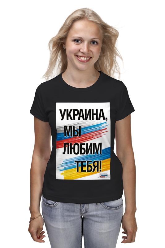 Футболка классическая Printio Украина мы любим тебя