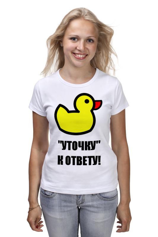 Футболка классическая Printio Уточку к ответу футболка print bar ждем девочку