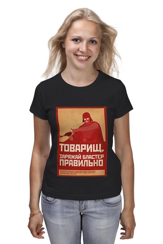 Футболка классическая Printio Товарищ, заряжай бластер правильно футболка классическая printio тамбовский волк тебе товарищ