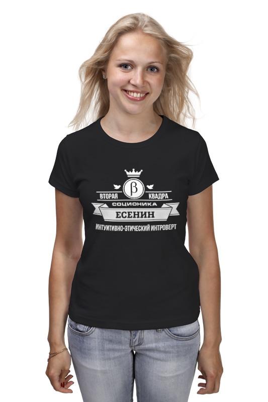 Футболка классическая Printio Социотип есенин футболка есенин я такой же как вы