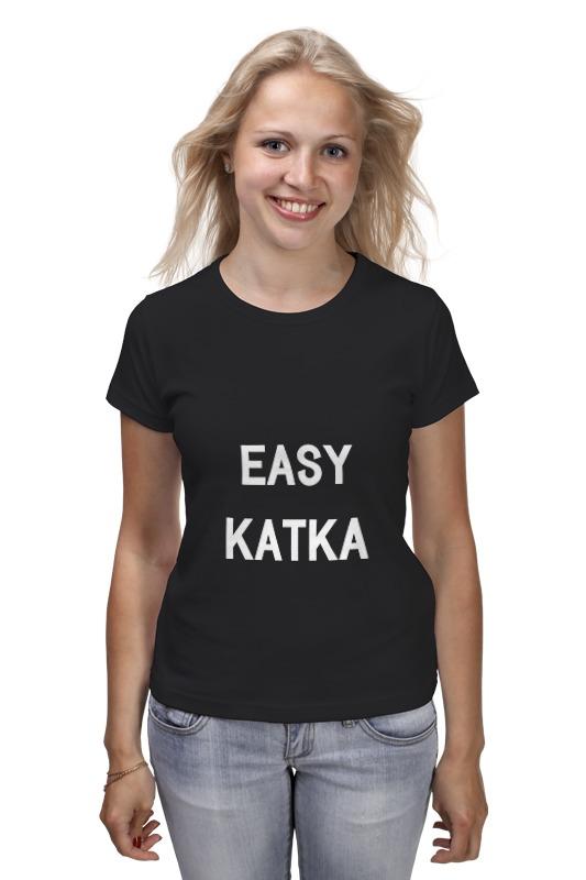 Футболка классическая Printio Easy katka футболка классическая printio 62 2% в саратове