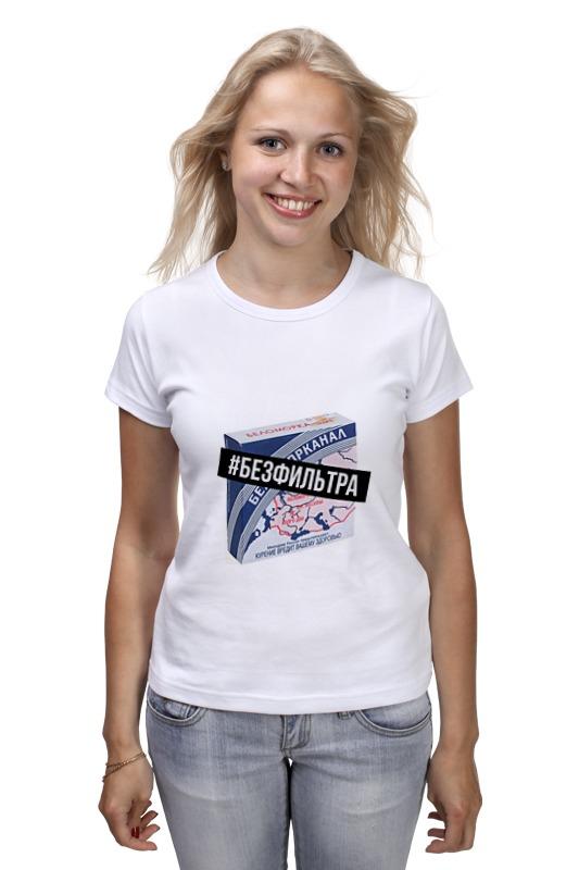 Футболка классическая Printio #безфильтра by design ministry футболка классическая printio norilsk 24 by design ministry city