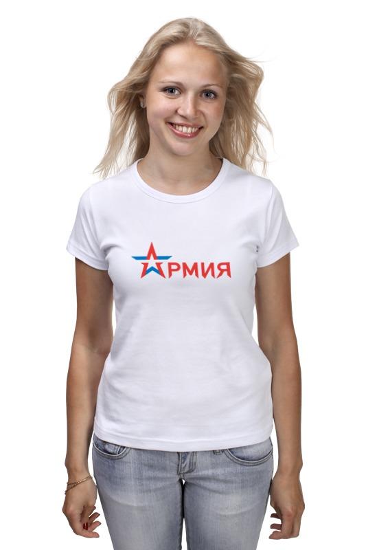 Футболка классическая Printio Армия футболка классическая printio виниловая армия