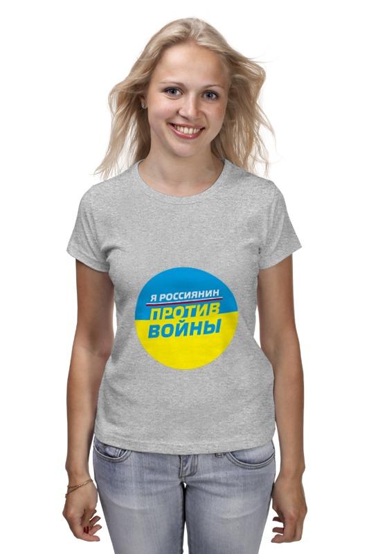 Футболка классическая Printio Нет - войне на украине защита голеностопа на украине