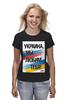 """Футболка (Женская) """"Украина мы любим тебя"""" - россия, russia, ukraine, украина, украина мы любим тебя"""