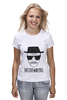 """Футболка (Женская) """"Heisenberg (Breaking Bad)"""" - арт, во все тяжкие, walter white, уолтер уайт, heisenberg"""