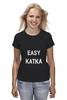 "Футболка классическая ""EASY KATKA"" - dota 2, дота 2, easy katka"