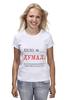 """Футболка (Женская) """"Думал"""" - навальный, навальный четверг, navalny"""