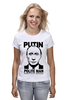 """Футболка (Женская) """"Путин - вежливый человек"""" - путин, putin, вежливый человек"""