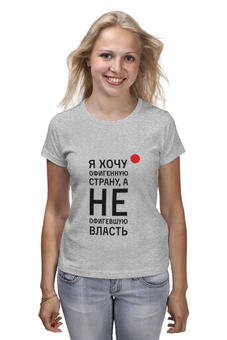 """Футболка классическая """"Офигенная страна """" - навальный, команда навального, навальный четверг"""