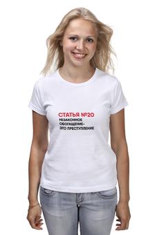 """Футболка классическая """"Незаконноое обогащение — это преступление"""" - навальный, президент, выборы, 2018"""