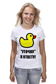 """Футболка классическая """"Уточку к ответу"""" - навальный, коррупция, уточка, navalny, my-navalny"""