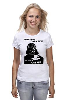 """Футболка классическая """"Переходи к нам! У нас есть кофе!"""" - star wars, кофе, дарт вейдер, звездые войны"""