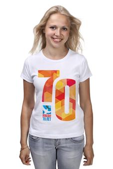 """Футболка (Женская) """"70 лет победы!"""" - война, победа, 9 мая, вторая мировая, подвиг"""