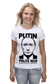 """Футболка классическая """"Путин - вежливый человек"""" - путин, putin, вежливый человек"""