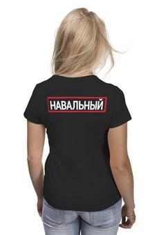 """Футболка классическая """"Навальный 2018"""" - навальный, выборы, navalny, navalnyteam, my-navalny"""