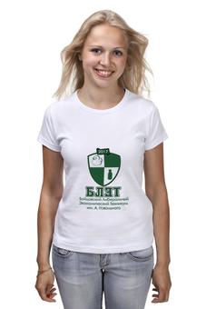 """Футболка классическая """"Университет Навального"""" - навальный, университет, уточка, зеленка"""