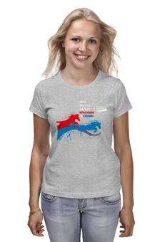 """Футболка классическая """"Армейское лето 2014"""" - лошадь, оригинально, девушке, футболка женская, цска, кони, между красным и синим, спорт индустрия"""