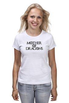 """Футболка классическая """"MOTHER OF  DRAGONS  """" - игра престолов, дейнерис, мать драконов, таргариены"""