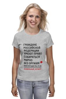 """Футболка классическая """"Конституция РФ, ст. 31"""" - навальный, команда навального, навальный четверг"""