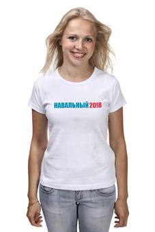 "Футболка классическая ""Навальный 20!8"" - навальный, 2018, navalny, navalnyteam, my-navalny"