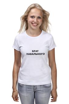 """Футболка классическая """"Брат Навального"""" - навальный, команда навального, навальный четверг, navalny"""