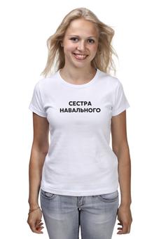 """Футболка классическая """"Сестра Навального"""" - навальный, команда навального, навальный четверг, navalny"""